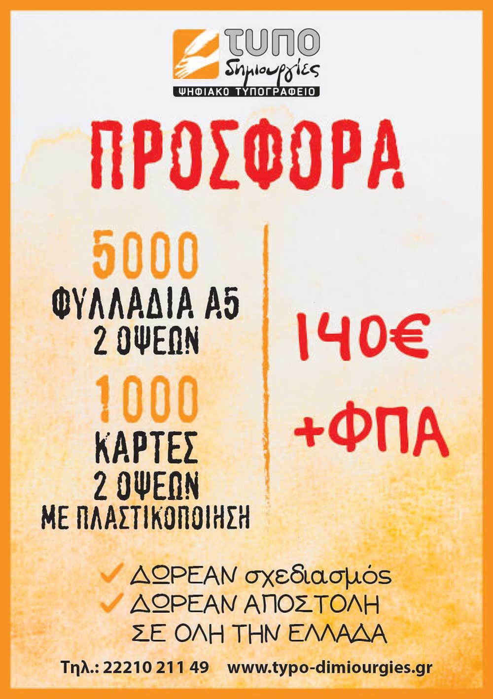 Προσφορά 5000 φυλλαδια Α5 + 1000 Επαγγελαμτικες κάρτες 2 όψεων με πλαστικοποίηση