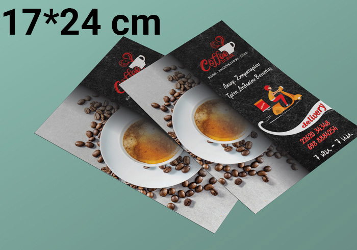 Διαφημιστικά Φυλλάδια 17*24 cm