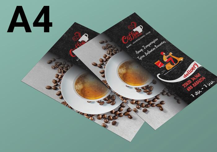 Διαφημιστικά Φυλλάδια A4